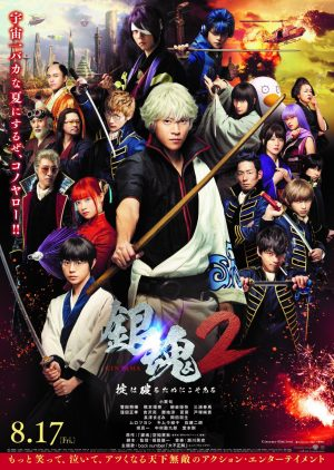 GINTAMA 2 RULES ARE MADE TO BE BROKEN_Poster_BIFFF2019